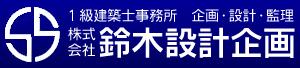 株式会社鈴木設計企画 一級建築士事務所 新潟県新潟市